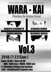 wara-kai-3.jpg